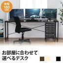 送料無料 日本製 パソコンデスクと引出ラック2点セット 収納抜群 省スペースパソコンデスク(奥行45×幅150×高さ70.5cm)●004-1500と006-0010