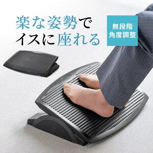 フットレスト 足置き オフィスチェア用足置台 長時間デスクワークに 椅子 [100-FR001…