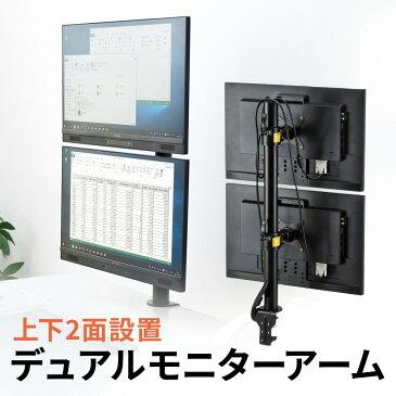 モニターアーム デュアル 上下2画面設置 クランプ固定 縦画面にも対応 VESA規格対応 ディスプレイアーム モニタアーム デュアルモニターアーム 液晶モニターアーム