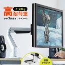 モニターアーム モニタアーム 高耐荷重 薄型クランプ VESA 水平3関節 8kgから20kgまで対応 27インチ 32インチ 1画面 縦画面 ディスプレイアーム 液晶モニターアーム ゲーミング PCモニターアーム・・・