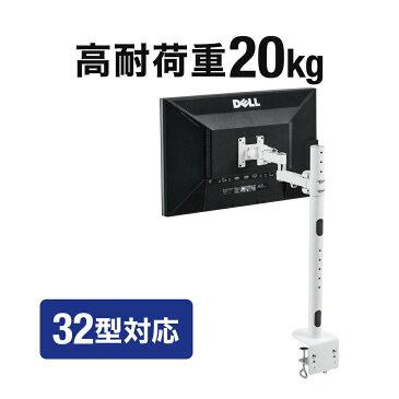 水平3関節モニタアーム 高耐荷20kgまで 32インチ 1画面アーム 支柱高さ70cm ディスプレイアーム モニターアーム 液晶モニターアーム モニタースタンド