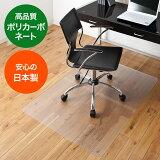 チェアマット 半透明 ポリカーボネート 日本製 90×120cm 2mm厚 ハードフロア・畳・フローリング対応 キズ防止 オフィスチェア 椅子 フロアシート 床保護マット キッチンマット クリア