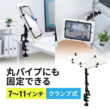 iPad・タブレット アームスタンド 360度回転可能 11インチまで対応 モニターアーム モニタアーム タブレットアーム 液晶モニターアーム[100-MR043]【サンワダイレクト限定品】【送料無料】