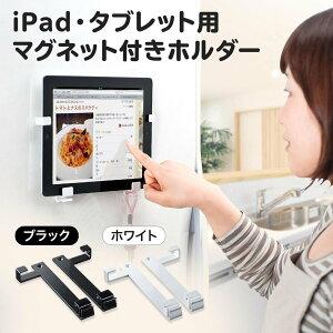 iPad・タブレット冷蔵庫貼り付けホルダー(7〜11インチ対応・マグネット・ホワイトボード取り付け)