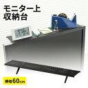 ディスプレイボード テレビ ディスプレイ モニター 上部 収納 幅60cm 小物置き リモコン設置 ティッシュ置き ラック 収納トレー 耐荷重5kg 27型 30型 37型 42型 1