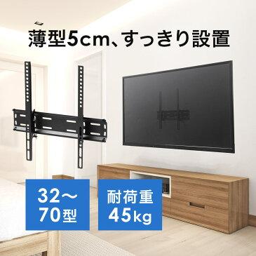 テレビ 壁掛け 金具 薄型 32インチ 40インチ 43インチ 49インチ 50インチ 52インチ 55インチ 58インチ 60インチ 65インチ 70インチ対応 耐荷重45kgまで