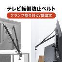 テレビ転倒防止ベルト VESA設置 クランプ 壁固定対応 防災 液晶……