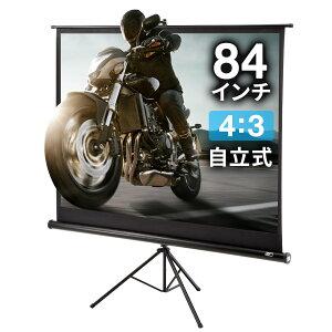 プロジェクタースクリーン84型相当自立式床置き三脚式