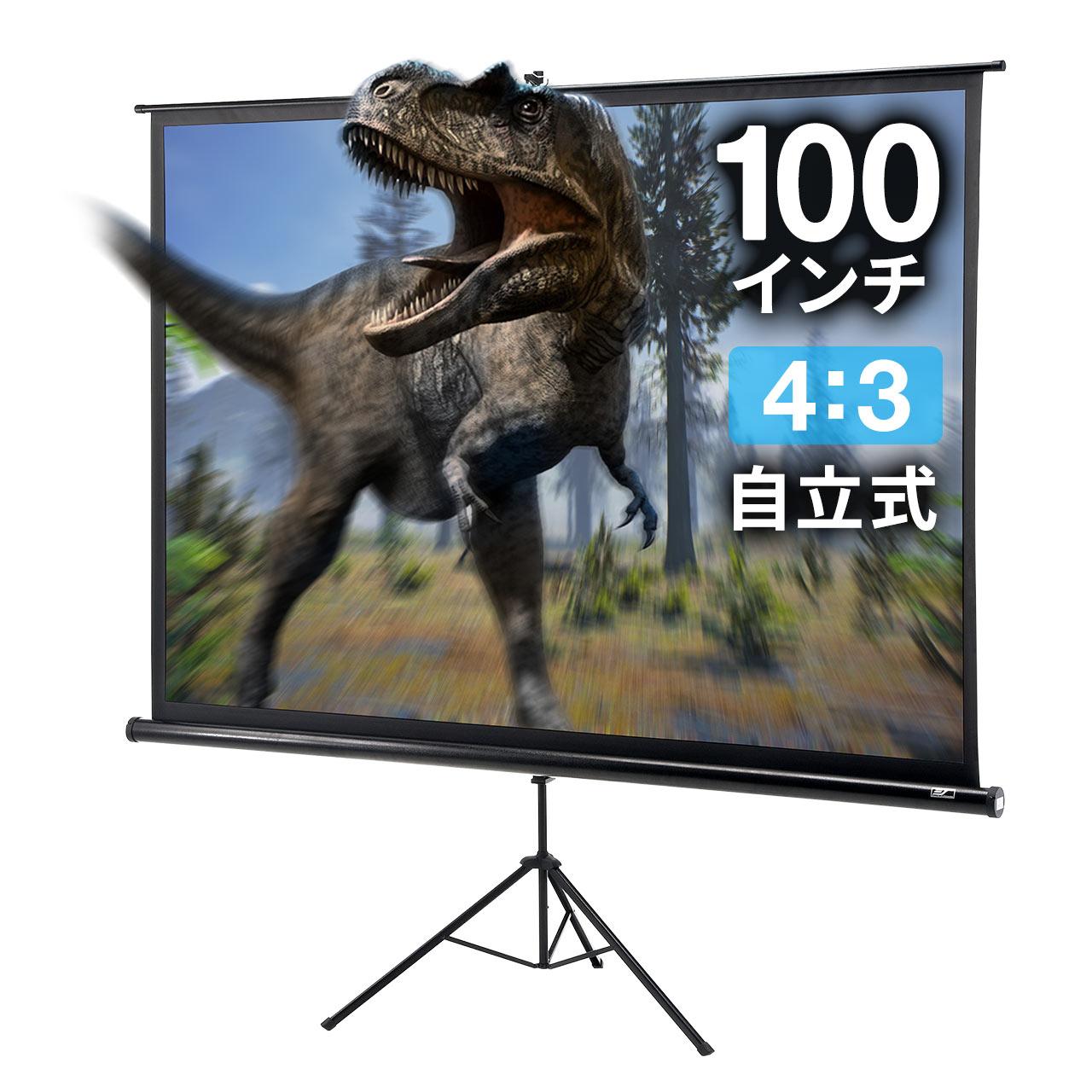 【送料無料】プロジェクタースクリーン 100型相当 自立式 床置き 三脚式 [100-PRS005]【サンワダイレクト限定品】