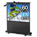 プロジェクタースクリーン 4:3 60インチ相当 自立式床置きインチ 携帯インチロールスクリーン プロジェクター・スクリーン プレゼン・ホームシアターに ケース一体型 1