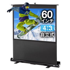 プロジェクタースクリーン60型相当自立式床置き型携帯型ロールスクリーンプロジェクター・スクリーン