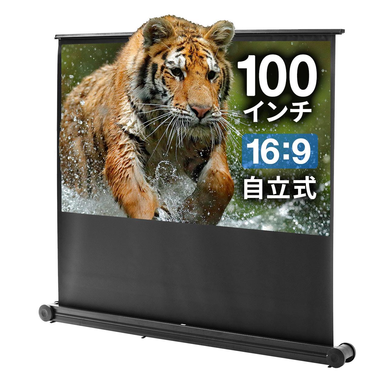プロジェクタースクリーン 100インチ 16:9 持ち運び可能 床置き 簡単設置 自立 パンタグラフ式 ブラック プロジェクタスクリーン ホームシアター プレゼン 会議 学校 移動ローラー付