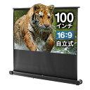 プロジェクタースクリーン 4:3 60インチ相当 自立式床置きインチ 携帯インチロールスクリーン プロジェクター・スクリーン プレゼン・ホームシアターに ケース一体型