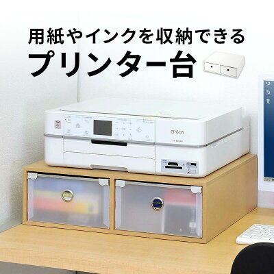 【送料無料】プリンター台 卓上 引き出し付 プリンタの下に用紙やインクを収納可 [100-PS…
