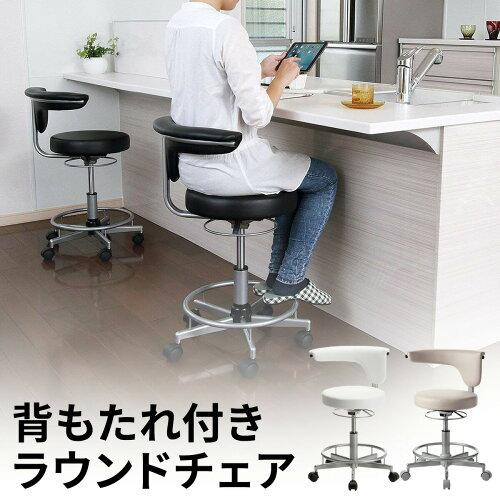 背もたれ付き 丸椅子 レザーチェア デザインチェア キャスター付 カウンターチェア オフィスチェア...