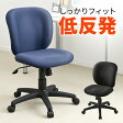 【送料無料】オフィスチェア 低反発クッション ロッキング [100-SNC031]【サンワダイレクト限定品】