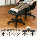 オットマン 足置き レザー キャスター付 プレジデントチェアに最適 オフィスチェア 椅子 スツール オットマンチェア デスクチェア