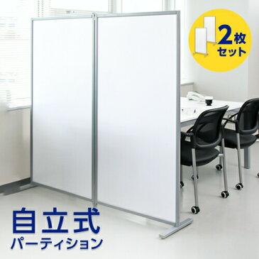 【2枚セット】パーテーション 160cm 自立 幅80cm×高さ160cm 半透明 オフィス 店舗 会社 事務所 脚つき パーティション 衝立 ついたて 目隠し 間仕切り