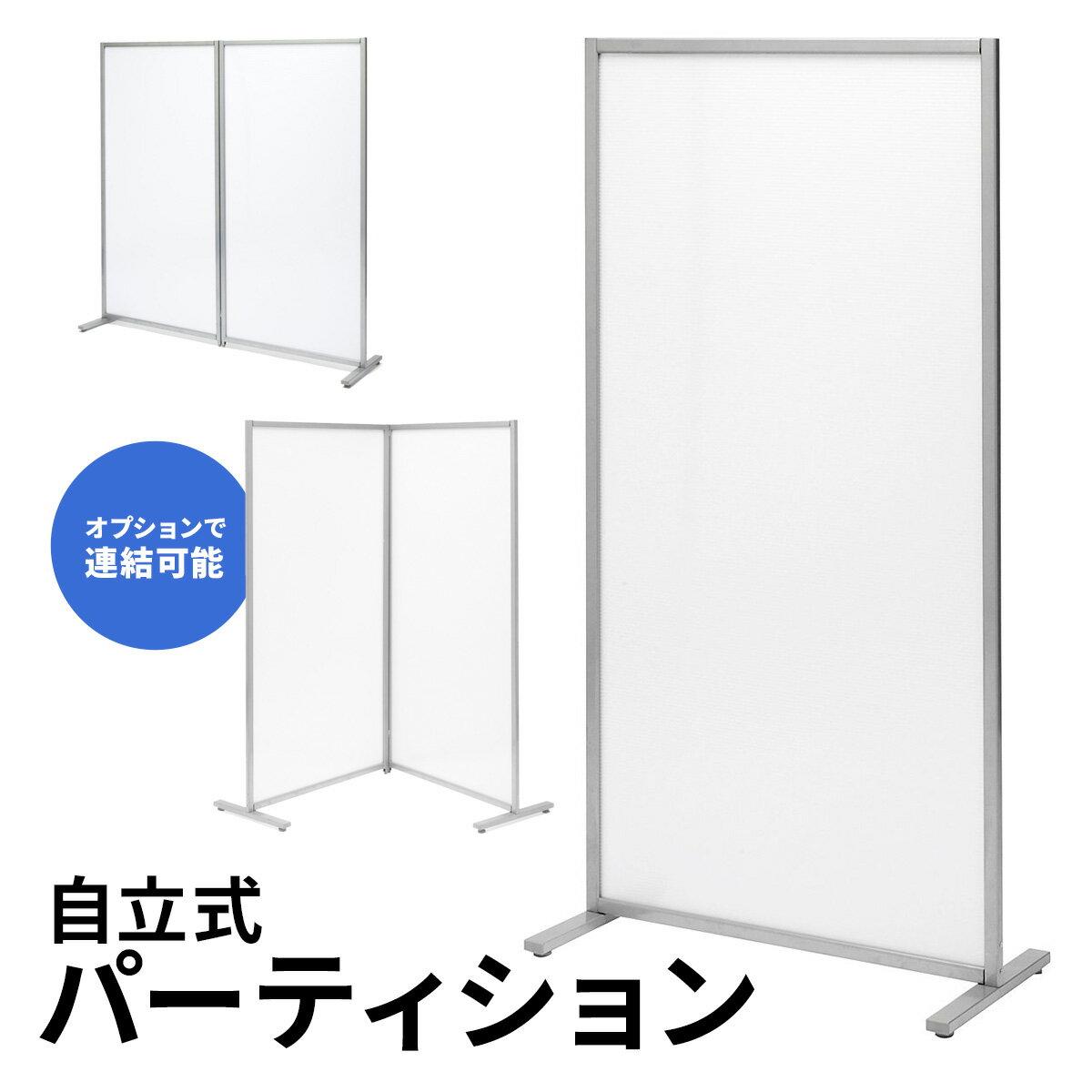SANWASUPPLY(サンワサプライ)『オフィスパーテーション自立式・半透明(100-SPT001)』