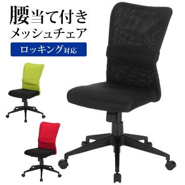 メッシュチェア ネットチェア パソコンチェア ロッキング ブラック・レッド・グリーン オフィスチェア デスクチェア 椅子 コンパクト キャスター 腰痛対策