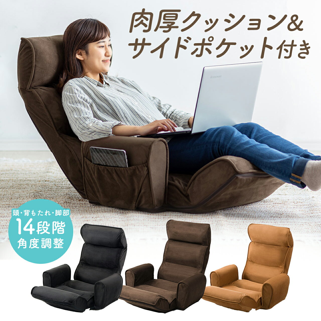 サンワダイレクト【マイクロファイバー素材の座椅子】