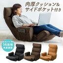商品詳細なめらかでやさしい手触りの肘掛け付きスエード調ハイバック座椅子。肘掛けにはiPadなどを収納できるポケット付き。低反発・ウレタンを重ねたふんわり多層クッションのリクライニング座椅子。仕様■カラー:ブラック(150-SNC090NBK)・ライトブラウン(150-SNC090NBR)■張地:マイクロファイバー張り■サイズ:約W760×D700から1500×H275から720mm■ポケット収納サイズ:約W290×H180mm■商品重量:約7.4kg■梱包:1個口■梱包サイズ:約W740×D280×H665mm■梱包重量:約8.6kg■形式:完成品■生産地:中国■取扱説明書:あり■保証期間:ご購入日より6ヶ月【2013年4月登録】関連キーワード:デスクチェア フロアチェア 座いす 座イス 1人掛け ソファ ローチェアー クッション ザイス ローソファー 150-SNC103BK 150-SNC103BR サンワサプライ