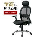 メッシュチェア ネットチェア ハイバック ロッキング ヘッドレスト付 取り外せる肘付 パソコンチェア オフィスチェア デスクチェア 椅子 ワークチェア