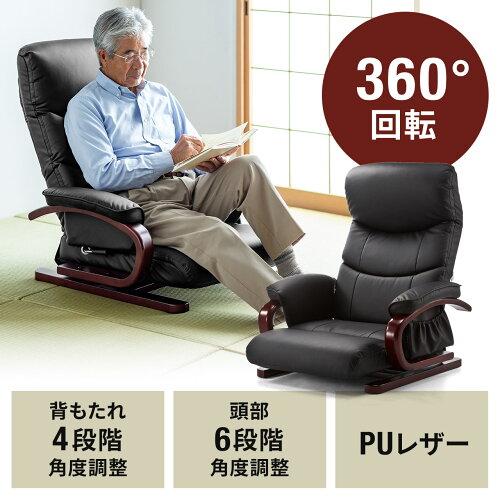 座椅子 360度回転 高級感あふれるPUレザー リクライニング 肘付 小物収納ポケット付 ...