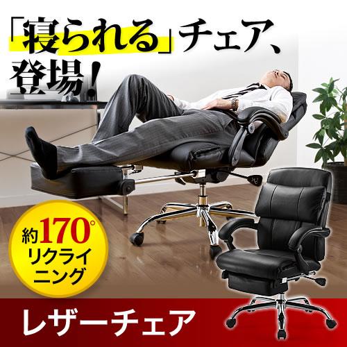 リクライニングチェア オットマン一体型 寝られるチェア 約170度リクライニング 肘付 ...