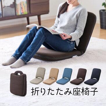 座椅子 折りたたみ座椅子 マイクロファイバー ブラウン・ネイビー 14段階リクライニング 持ち運び可能 持ち手付き コンパクト こたつ座椅子[150-SNCF003]【サンワダイレクト限定品】【送料無料】