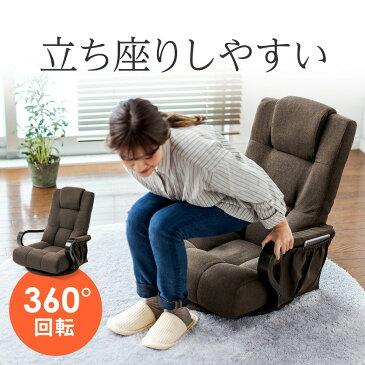 座椅子 360度回転 ハイバック 肘掛け 肘付き 木製 小物収納ポケット ブラウン ローソファー コンパクト 折りたたみ 一人掛け 一人暮らし 和室 リビング シンプル おしゃれ お年寄り プレゼント 座イス 座いす