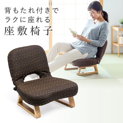 座敷椅子 高座椅子 正座椅子 座敷チェア 背もたれ 和室 腰痛対策 脚裏フェルト付き コンパクト収納 ブラウン プレゼント 敬老の日
