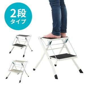 踏み台折りたたみ2段ステップスツールステップチェア脚立はしごステップ台おしゃれ昇降台椅子滑り止め付