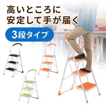 踏み台 折りたたみ 3段 クッション付 滑り止め付 耐荷重100kg 椅子 脚立 おしゃれ 洗車・掃除・高所作業に はしご ブラック グリーン オレンジ