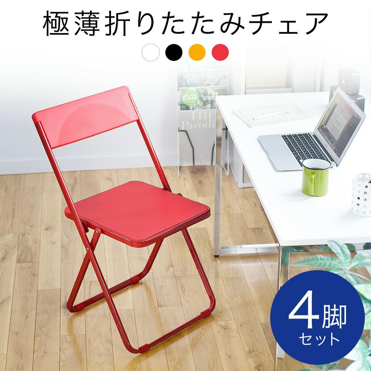 折りたたみ椅子 デザインチェア 4脚セット ダイニングチェア フォールディングチェア スタッキングチェア SLIM オフィスチェア 椅子 会議用イス スツール ミーティングチェア