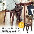 【送料無料】スタッキングスツール 2脚セット オットマン 踏み台 木製 積み重ね可能 椅子[150-SNCH009]【サンワダイレクト限定品】