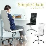 シンプルデザインチェア ハイバック おしゃれ デザインチェア オフィスチェア パソコンチェア ブラック・ホワイト キャスター 座面幅49cm スチール脚 レザーチェア スタイリッシュ ロッキング 椅子