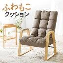 高座椅子 安楽椅子 コンパクト 背もたれ6段階角度調整 背も...