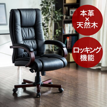 レザーチェア 本革 ロッキングチェア 社長椅子 キャスター付き 黒色 ブラック ネットチェア パソコンチェア オフィスチェア デスクチェア プレジデントチェア エグゼクティブチェア 椅子