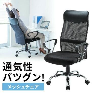 メッシュチェア オフィスチェア ロッキング ハイバック キャスター 肘付き デスクチェア パソコンチェア PCチェア 事務椅子 ワークチェア ネットチェア オフィスチェアー デスクチェアー