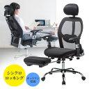 150 sncm007 - 【快調!】腰痛対策におすすめオフィスチェア・椅子4選。在宅勤務・テレワークにも!