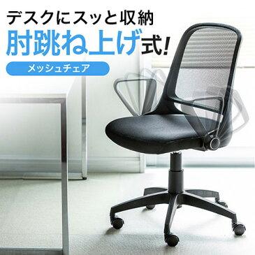 メッシュチェア デスクチェア 可動式・跳ね上げ式肘掛け ミドルバック キャスター付き 座面高さ調整 ブラック シンプル 事務椅子 ネットチェア オフィスチェア パソコンチェア イス