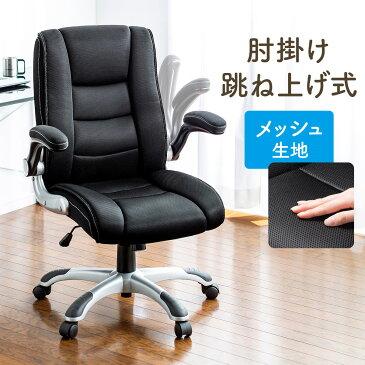 オフィスチェア 肉厚座面 メッシュチェア デスクチェア アームレスト可動 跳ね上げ式 ロッキング キャスター 椅子 ブラック