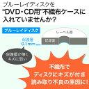 ブルーレイディスク対応 CDケース DVDケース 不織布ケース 2穴付 両面収納×500枚セット 収納ケース メディアケース Blu-ray・DVD・CD対応 2