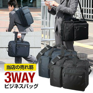 3WAYパソコンバッグ3WAYビジネスバッグ156型まで対応メンズリュック、ショルダー、手提げの3WAYバッグ出張もできる大容量自転車通勤に最適PCバッグビジネスバック