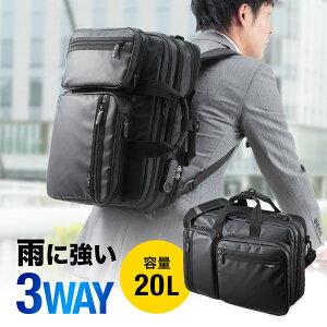 【サンワサプライ直営店】【送料無料】3WAYパソコンバッグ 耐水素材 3WAYビジネスバッグ 15.6型...