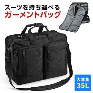 大容量ビジネスバッグスーツを収納できるガーメントバッグメンズ出張に最適手提げ・ショルダーの2WAYA4・A3書類対応パソコンバッグPCバッグビジネスバックスーツケース