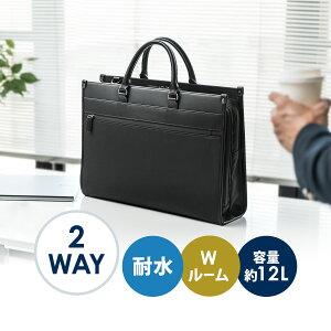 ビジネスバッグ メンズ 耐水 大容量 通勤 2WAY 就活 止水ファスナー 15.6インチ対応 A4収納 パソコンバッグ 自立 ビジネスバック PCバッグ ブリーフケース ギフト プレゼント カバン 鞄