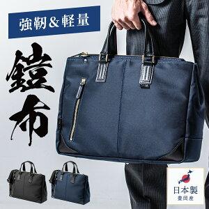 ビジネスバッグ メンズ 日本製 豊岡縫製 ブランド 国産素材 鎧布 13.3型ワイド A4 2way 高強度ナイロン 通勤 ブリーフケース
