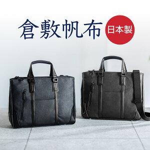 日本製 ビジネスバッグ ブリーフ 倉敷帆布 豊岡縫製 手持ち ショルダー 2WAY A4対応 13.3インチ対応 ノートパソコン ノートPC メンズ メンズバッグおしゃれ